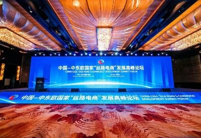 """中国-中东欧电子商务合作对话机制启动,""""丝路电商""""合作新空间尽在这场高峰论坛"""