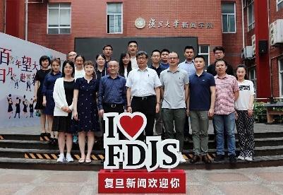 第二届复旦大学新闻传播学博士后论坛在上海成功举办