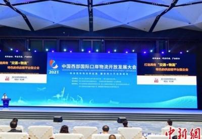 2021中国西部国际口岸物流开放发展大会在成都举行