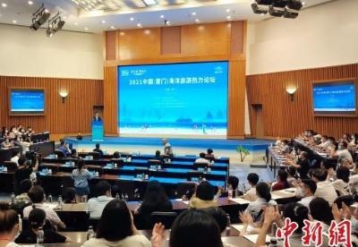 """2021中国(厦门)海洋旅游热力论坛聚焦""""海洋旅游重新启航"""""""