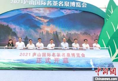 2021江西庐山国际名茶名泉博览会开幕