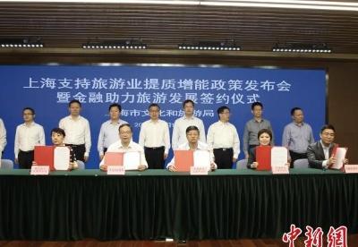 """上海发布""""新12条""""助推旅游产业跑出""""加速度"""""""