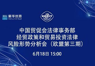 中国贸促会法律事务部经贸政策和贸易投资法律风险形势分析会(欧盟第三期)
