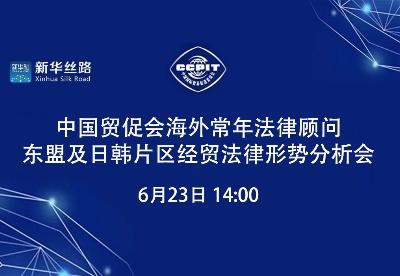 中国贸促会海外常年法律顾问东盟及日韩片区经贸法律形势分析会