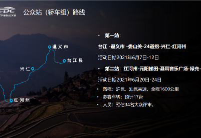 2021CCPC公众站轿车组日程与路线