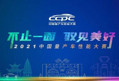 各路车型同台竞技,2021CCPC火热进行中!!