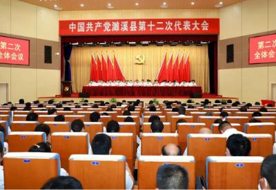 中国共产党濉溪县第十二次代表大会胜利闭幕