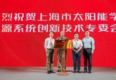 新能源系统创新技术专委会上海率先成立