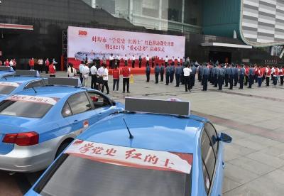 """安徽蚌埠:""""红的士"""" 成为都市中的移动""""红色课堂"""""""