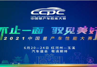 再度启航!2021CCPC公众站轿车组第二赛段即将启动