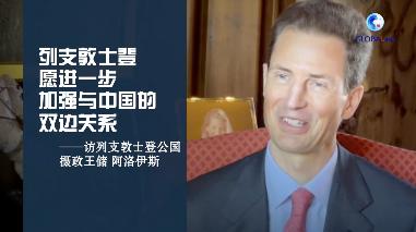 列支敦士登愿进一步加强与中国的双边关系