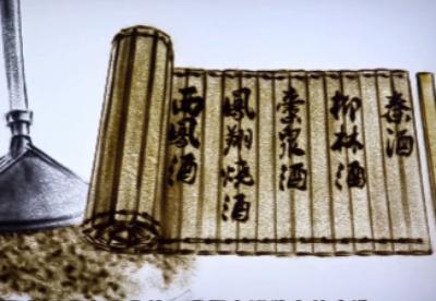 西凤:华夏之源出国酿(沙画)