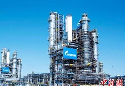 俄罗斯阿穆尔天然气加工厂项目启动投产