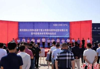 宁夏首列进境木材专列从俄罗斯抵达银川