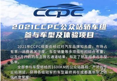 2021CCPC公众站轿车组参与车型与体验项目