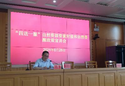"""芜湖繁昌区自然资源和规划局:召开""""四送一服""""要素对接和政策宣讲会"""