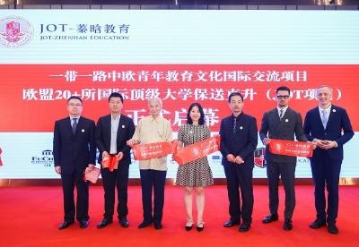 """""""一带一路""""中欧青年教育文化国际交流项目在沪发布"""