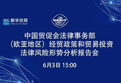 中国贸促会法律事务部(欧亚地区)经贸政策和贸易投资法律风险形势分析报告会