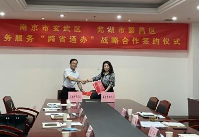 """芜湖繁昌区和南京玄武区签订政务服务 """"跨省通办""""合作协议"""