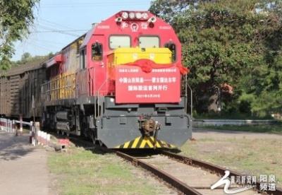 山西阳泉至蒙古国达尔罕首列国际联运发车