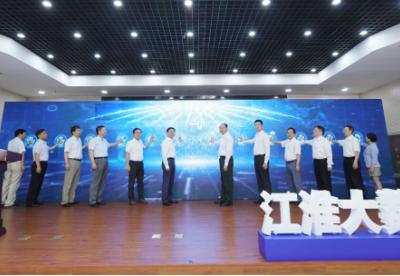 科大讯飞助力打造的江淮大数据中心总平台正式上线