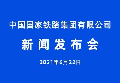 中国国家铁路集团有限公司新闻发布会