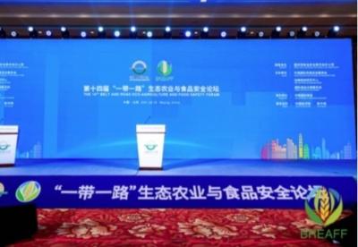 """第十四届""""一带一路""""生态农业与食品安全论坛在北京举办"""