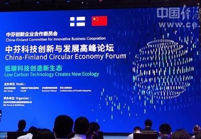 中芬科技创新与发展高峰论坛在京举行 凝聚绿色发展新力量