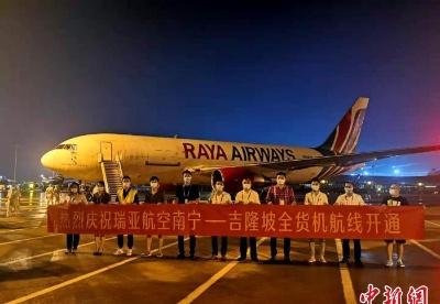 南宁-吉隆坡全货机航线正式开通