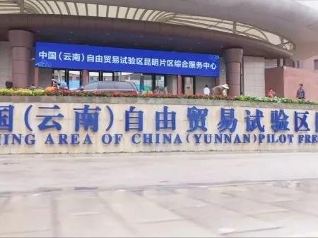 云南出台自贸试验区参与RCEP行动方案