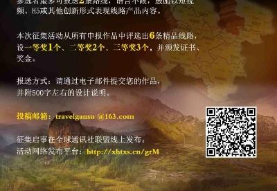"""""""交响丝路 如意甘肃""""入境旅游精品线路征集活动启事"""