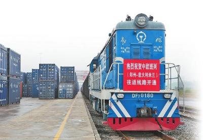 中欧班列(郑州)意大利线路开通