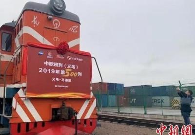 """浙江对外开放稳步推进 """"义新欧""""中欧班列数增长205.7%"""