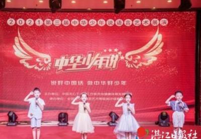 第三届中华少年说语言大赛湛江赛区决赛举行
