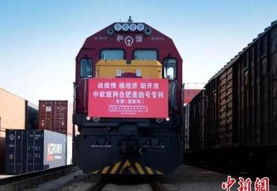 安徽合肥中欧班列今年已新通15条国际干线通道
