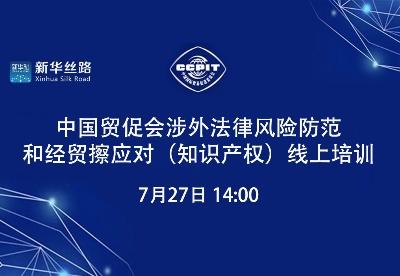 中国贸促会涉外法律风险防范和经贸擦应对(知识产权)线上培训