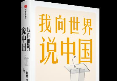 王辉耀:打造中国新叙事,民间外交可发挥积极作用