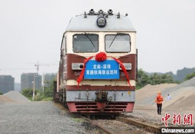 江西龙南至深圳首趟铁海联运班列正式开通