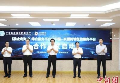 广西打造中国—东盟跨境征信服务平台
