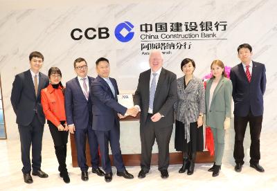 中国建设银行阿斯塔纳分行助力中哈金融合作