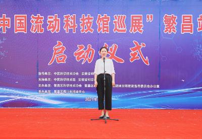 """""""中国流动科技馆巡展""""走进安徽繁昌"""