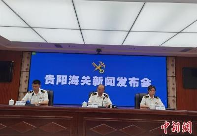 贵州上半年货物贸易进出口总值同比增长近七成