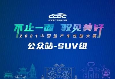 2021CCPC公众站SUV组云游