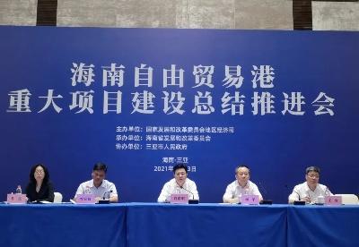 国家发展和改革委员会地区司组织召开海南自由贸易港重大项目建设总结推进会