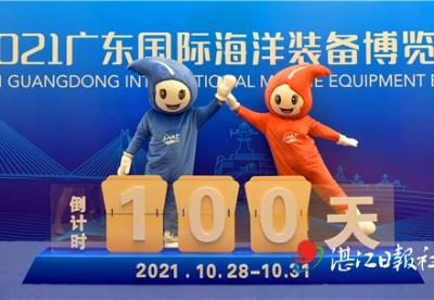 首届广东海展倒计时100天