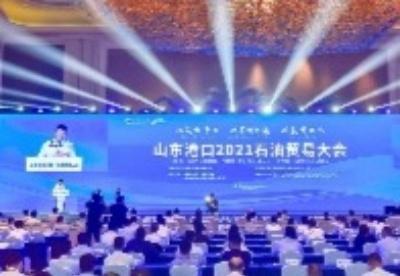 山东港口2021石油贸易大会在青举行
