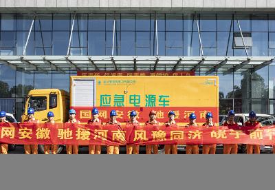 国网安徽电力紧急驰援河南郑州抗洪抢险保供电