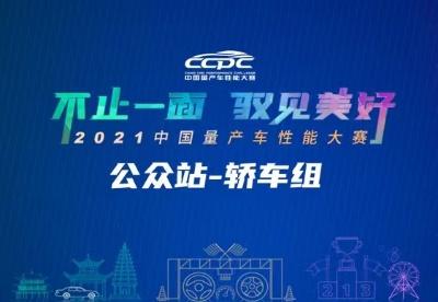 2021CCPC公众站轿车组云游