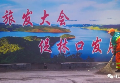 """""""相约旅发大会·情醉林口山水""""摄影作品展"""