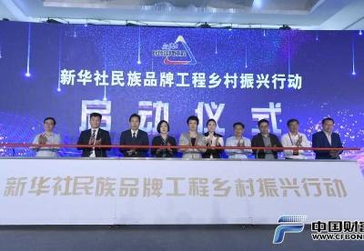 新华社民族品牌工程乡村振兴行动启动 赋能品牌升级 落地乡村服务